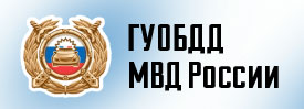 Main Directorate for Road Safety, MoI of Russia